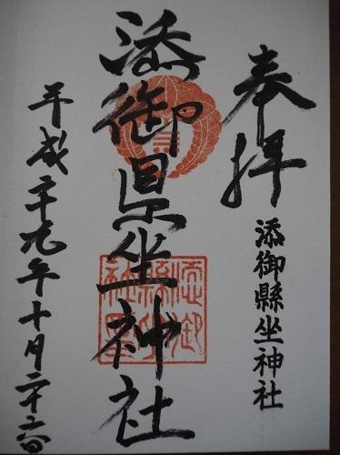 添御県坐神社の御朱印