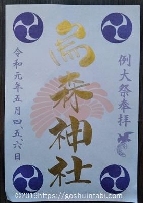 烏森神社の例大祭奉拝の御朱印