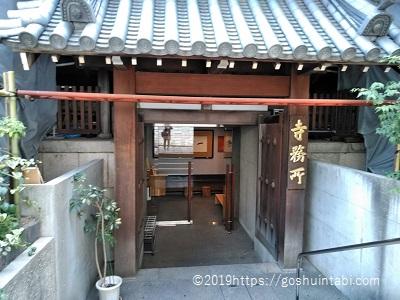 一心寺の寺務所