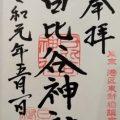 日比谷神社の御朱印