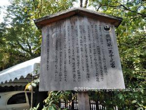 堀越神社(熊野第一王子之宮)