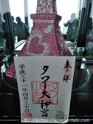 「東京タワー」タワー大神宮の御朱印と御朱印帳
