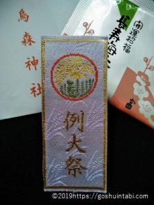 烏森神社のお守り