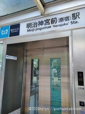 東京メトロ明治神宮前(原宿)駅