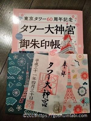 東京タワーにあるタワー大神宮の御朱印と御朱印帳