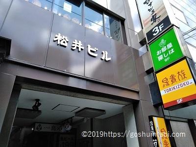 銀座かずやの店舗の場所の松井ビル