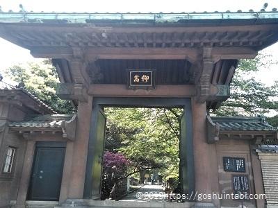 湯島聖堂の高仰門