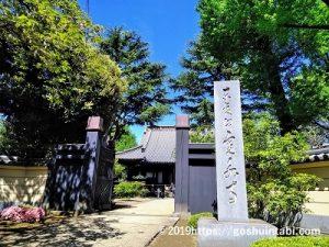 寛永寺根本中堂の門
