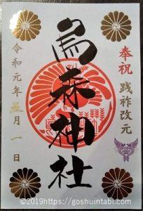 烏森神社の令和記念の御朱印