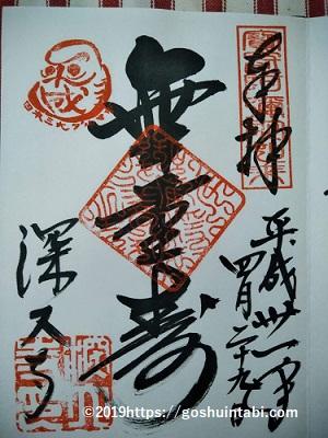 深大寺の御朱印「「無量寿」本堂本尊 阿弥陀如来の御朱印」