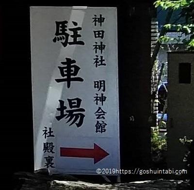 神田明神(神田神社)駐車場