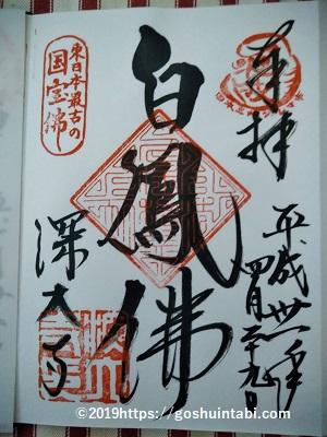 深大寺の御朱印「「国宝 白鳳仏」釈迦堂本尊 釈迦如来」