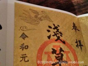 浅草神社の令和限定の御朱印