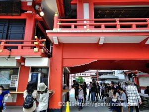 鷲神社の社務所