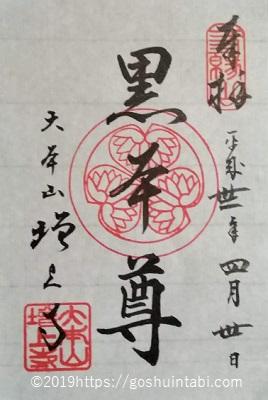 増上寺の平成最後の御朱印